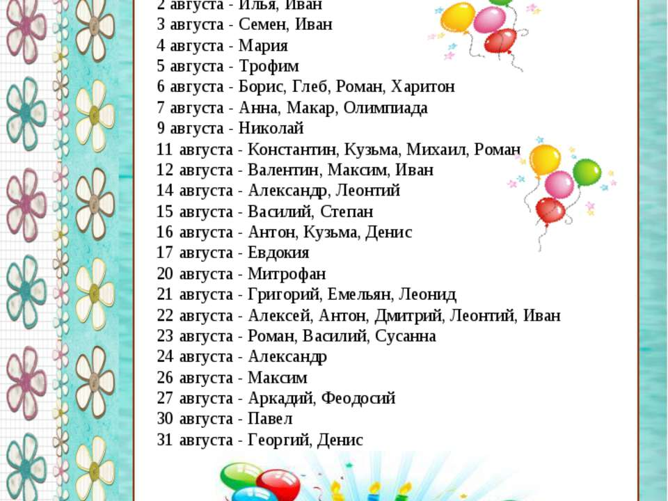 1 августа - Роман, Степан 2 августа - Илья, Иван 3 августа - Семен, Иван 4 ав...