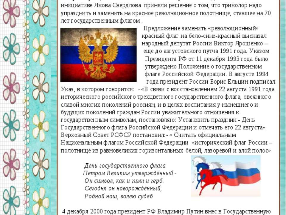 право называться российским или национальным и цвета его: белый, синий и крас...
