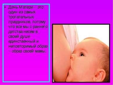 День Матери – это один из самых трогательных праздников, потому что все мы с ...