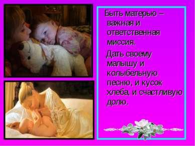 Быть матерью – важная и ответственная миссия. Дать своему малышу и колыбельну...