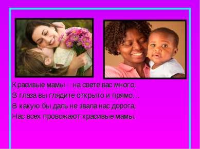 Красивые мамы – на свете вас много, В глаза вы глядите открыто и прямо… В как...