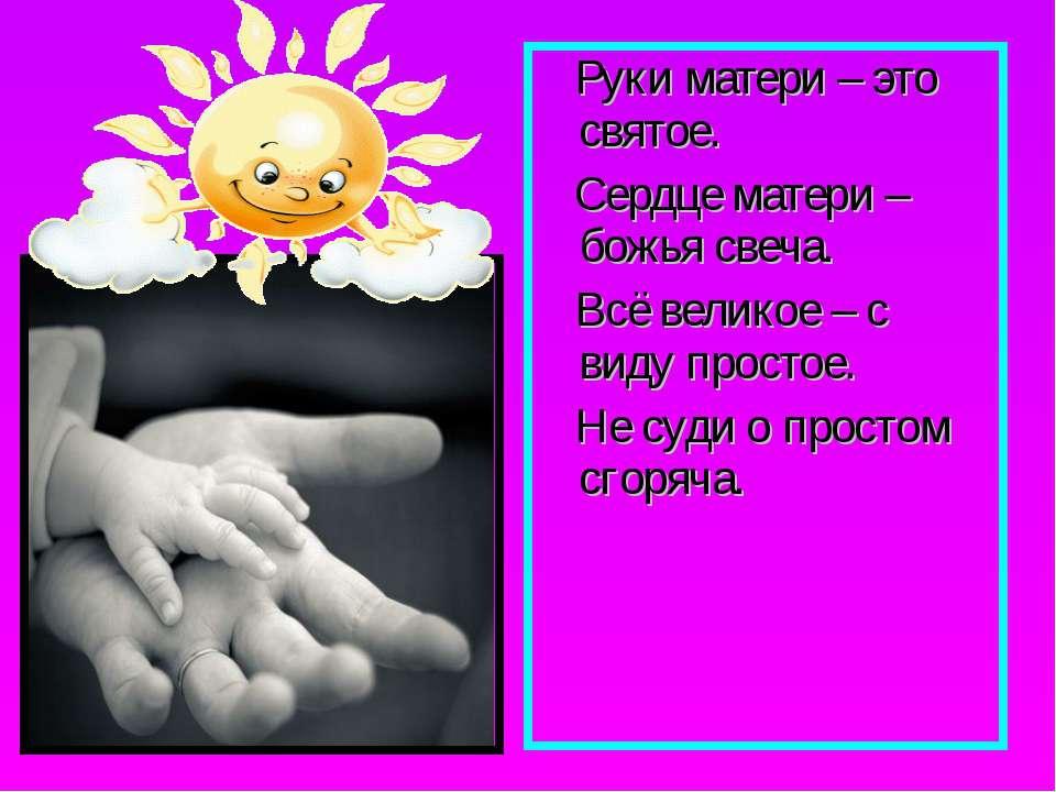 Руки матери – это святое. Сердце матери – божья свеча. Всё великое – с виду п...