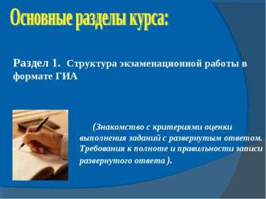 Раздел 1. Структура экзаменационной работы в формате ГИА (Знакомство с критер...