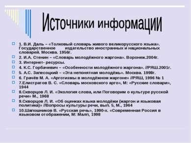 1. В.И. Даль – «Толковый словарь живого великорусского языка». Государственно...