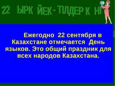 Ежегодно 22 сентября в Казахстане отмечается День языков. Это общий праздник ...