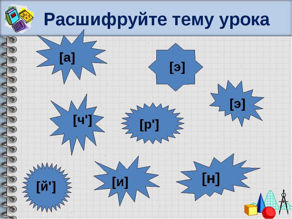 Расшифруйте тему урока [ч'] [э] [а] [н] [н] [р'] [э] [и] [й']