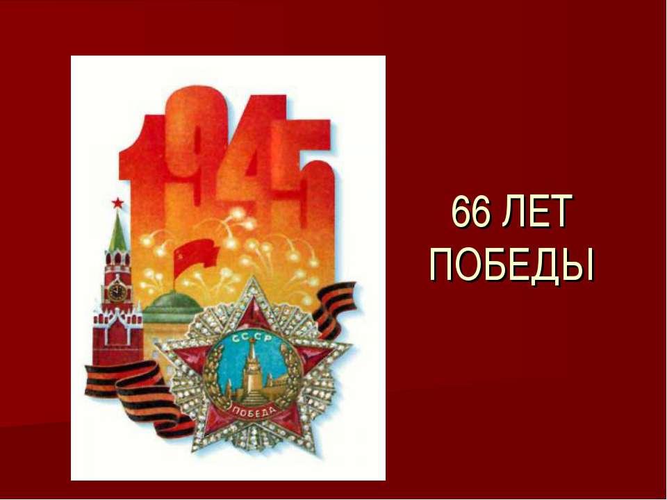 66 ЛЕТ ПОБЕДЫ