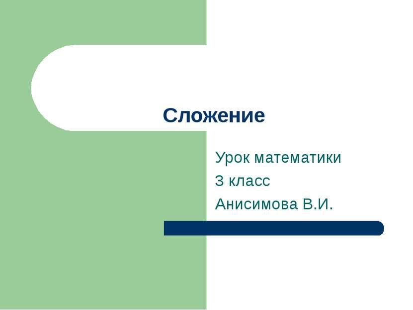 Сложение Урок математики 3 класс Анисимова В.И.