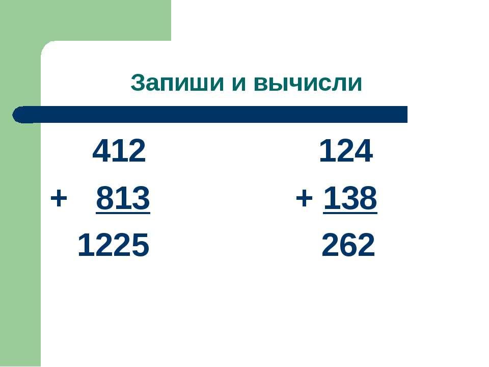 Запиши и вычисли 412 124 + 813 + 138 1225 262