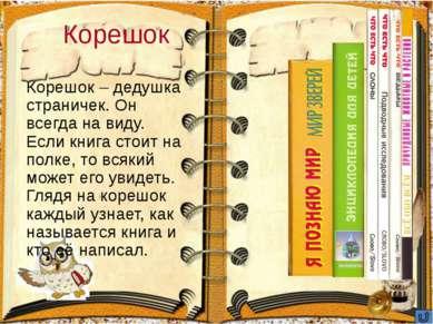 Титульный лист Первая страница книги – это титульный лист. Он всегда нарядный...