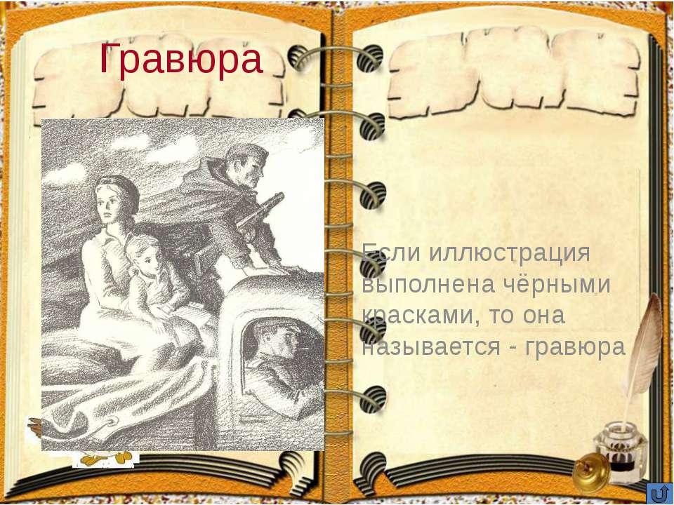 Книжки-самоделки Эти книжки можно самим вырезать из журналов, где имеются стр...