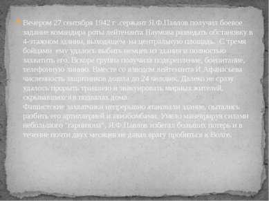 Вечером 27 сентября 1942 г .сержант Я.Ф.Павлов получил боевое задание команди...
