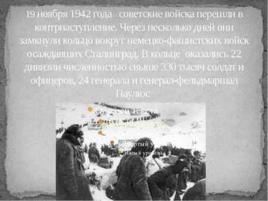 19 ноября 1942 года советские войска перешли в контрнаступление. Через нескол...