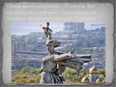 Общая высота монумента - 85 метров. Вес скульптуры8 тысяч тонн. Он установлен...