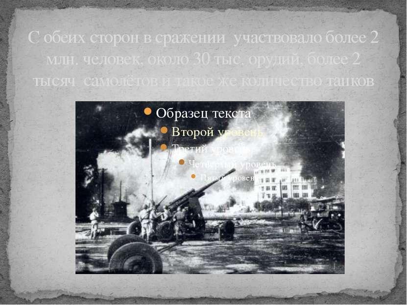 С обеих сторон в сражении участвовало более 2 млн. человек, около 30 тыс. ору...