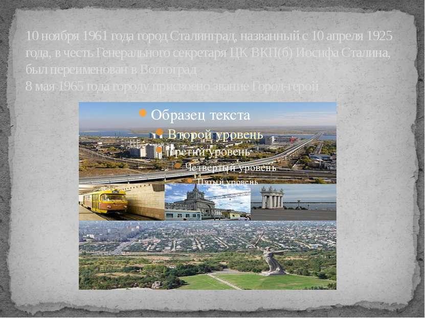 10 ноября 1961 года город Сталинград, названный с 10 апреля 1925 года, в чест...