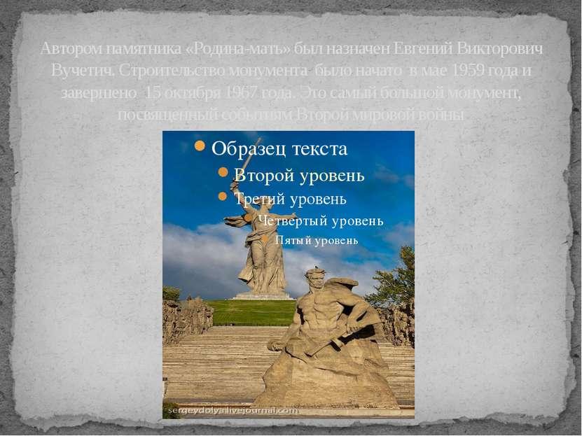 Автором памятника «Родина-мать» был назначен Евгений Викторович Вучетич. Стро...