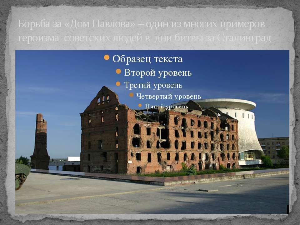 Борьба за «Дом Павлова» – один из многих примеров героизма советских людей в ...