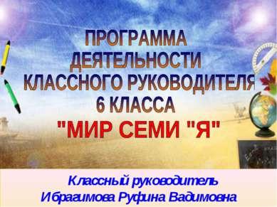 Классный руководитель Ибрагимова Руфина Вадимовна