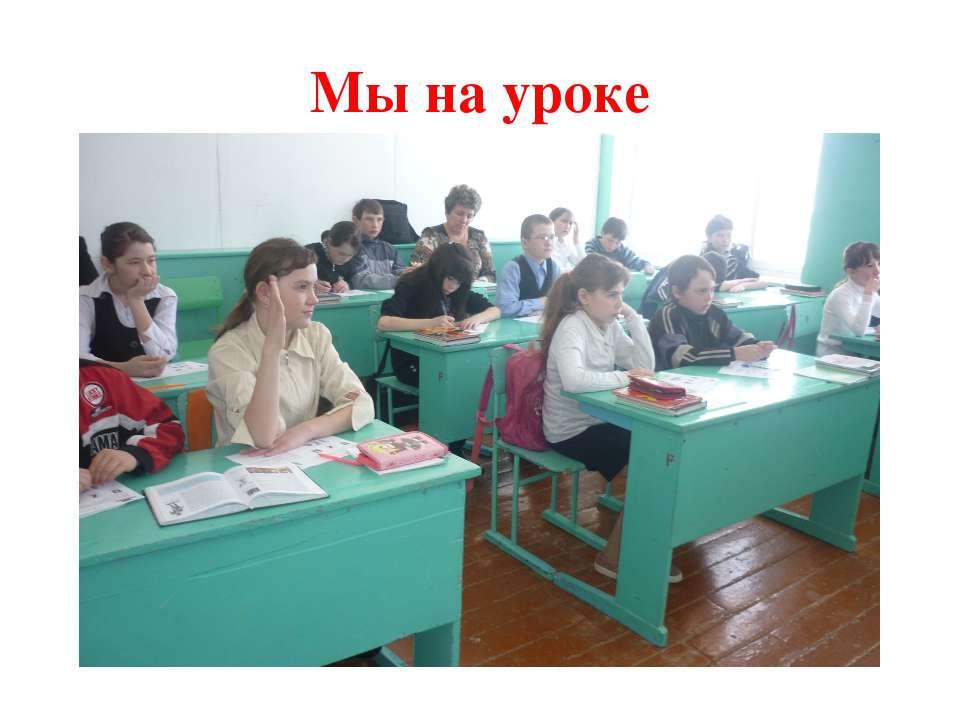 Мы на уроке