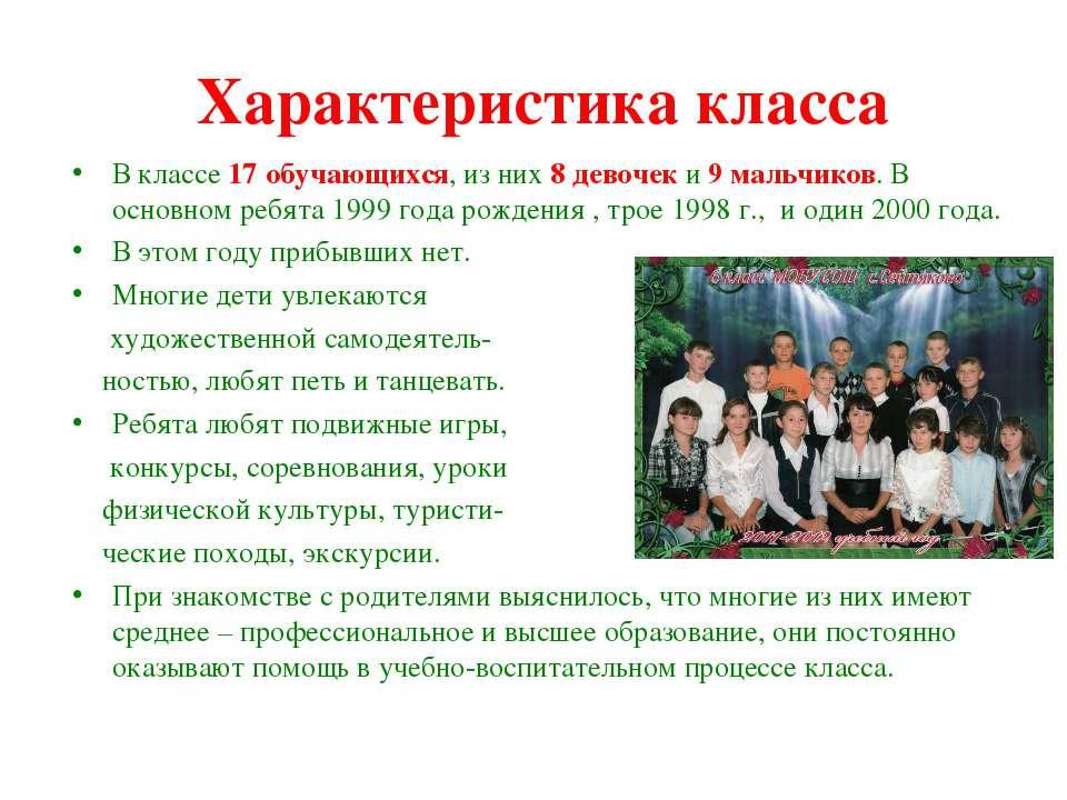 Характеристика класса В классе 17 обучающихся, из них 8 девочек и 9 мальчиков...