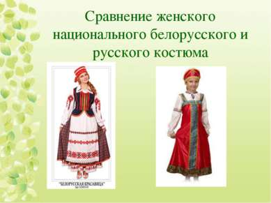 Сравнение женского национального белорусского и русского костюма