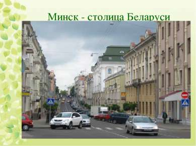Минск - столица Беларуси