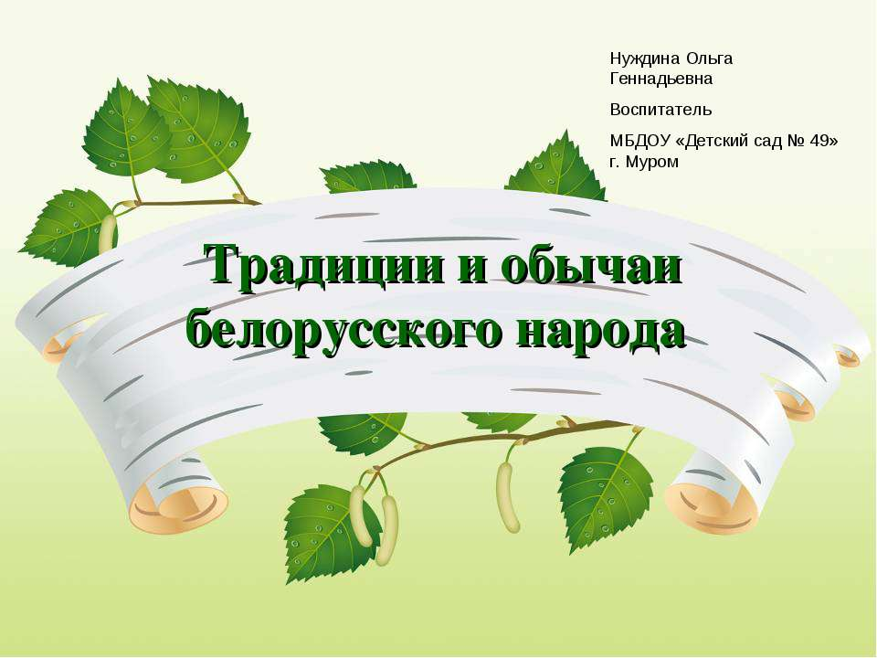 Традиции и обычаи белорусского народа Нуждина Ольга Геннадьевна Воспитатель М...