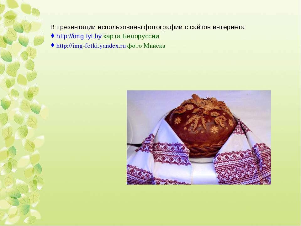 В презентации использованы фотографии с сайтов интернета http://img.tyt.by ка...