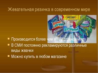 Жевательная резинка в современном мире Производится более чем в 180 странах м...