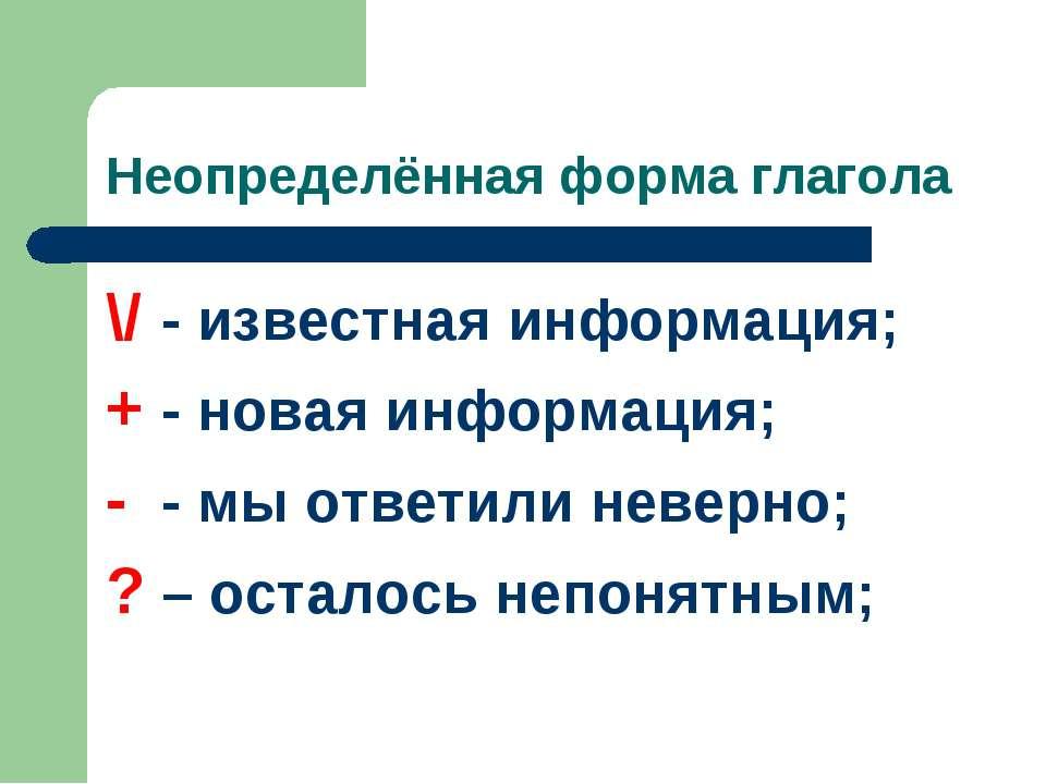 Неопределённая форма глагола \/ - известная информация; + - новая информация;...