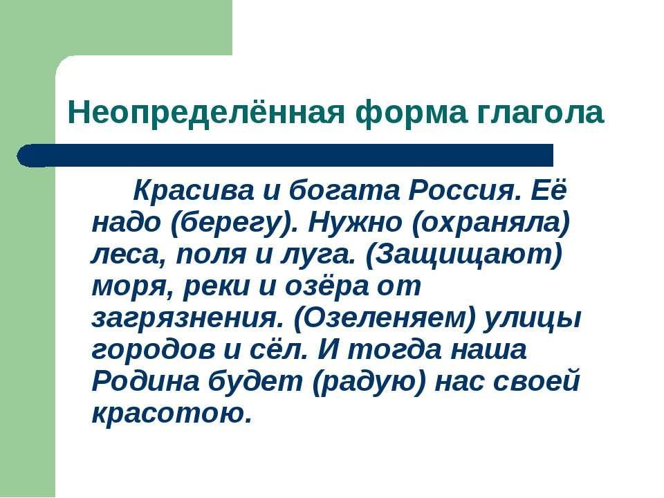 Неопределённая форма глагола Красива и богата Россия. Её надо (берегу). Нужно...