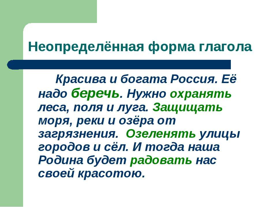 Неопределённая форма глагола Красива и богата Россия. Её надо беречь. Нужно о...