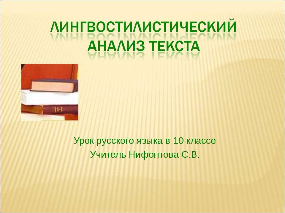 Урок русского языка в 10 классе Учитель Нифонтова С.В.