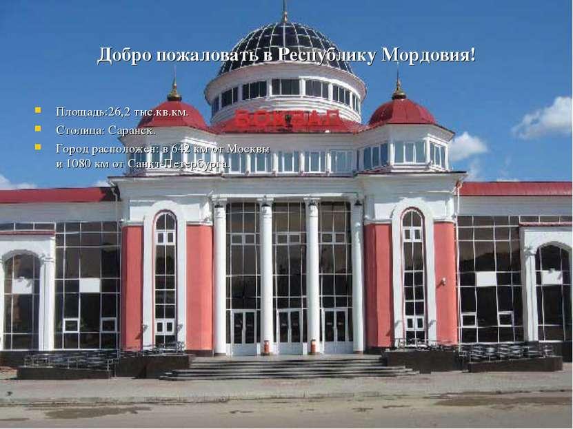 Добро пожаловать в Республику Мордовия! Площадь:26,2 тыс.кв.км. Столица: Сара...
