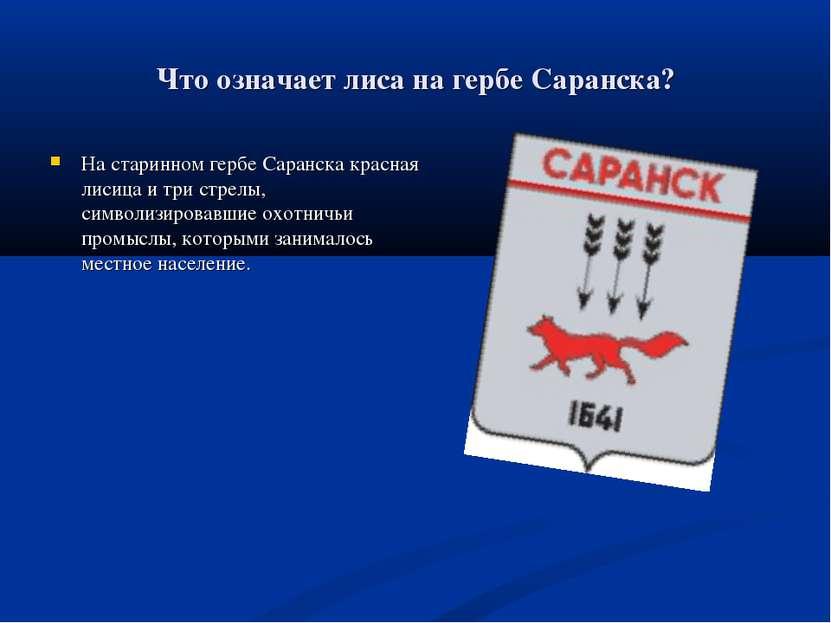 Что означает лиса на гербе Саранска? На старинном гербе Саранска красная лиси...