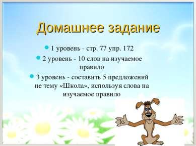 Домашнее задание 1 уровень - стр. 77 упр. 172 2 уровень - 10 слов на изучаемо...
