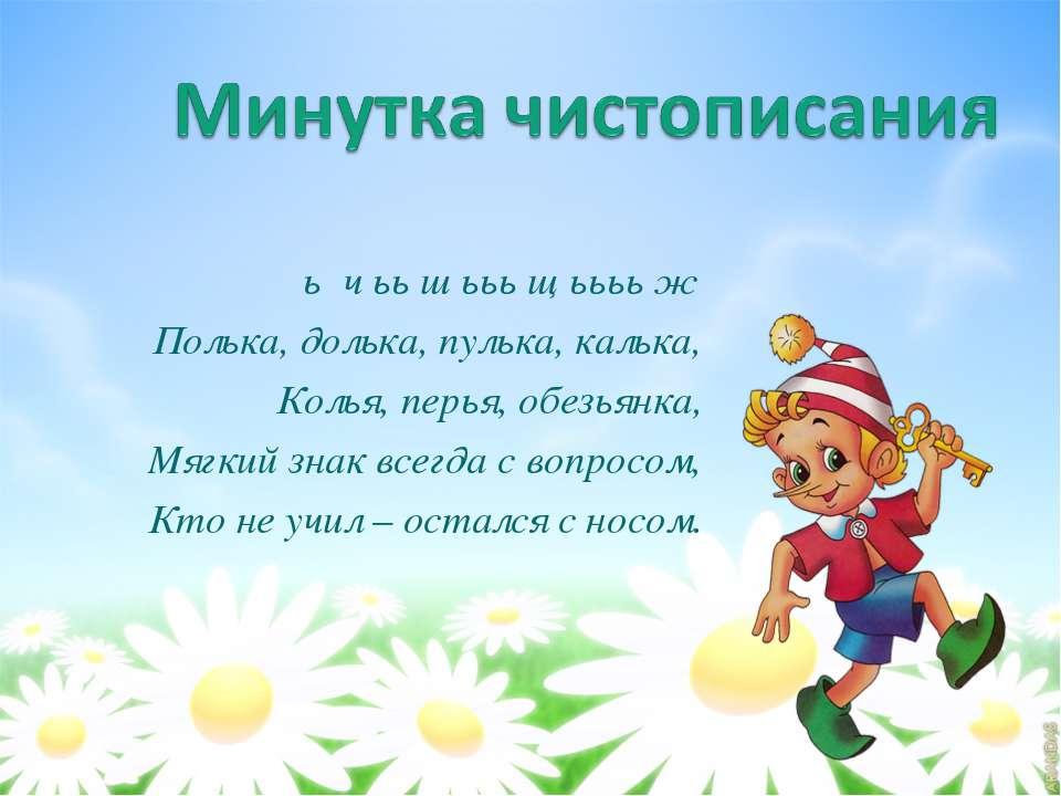 ь ч ьь ш ььь щ ьььь ж Полька, долька, пулька, калька, Колья, перья, обезьянка...