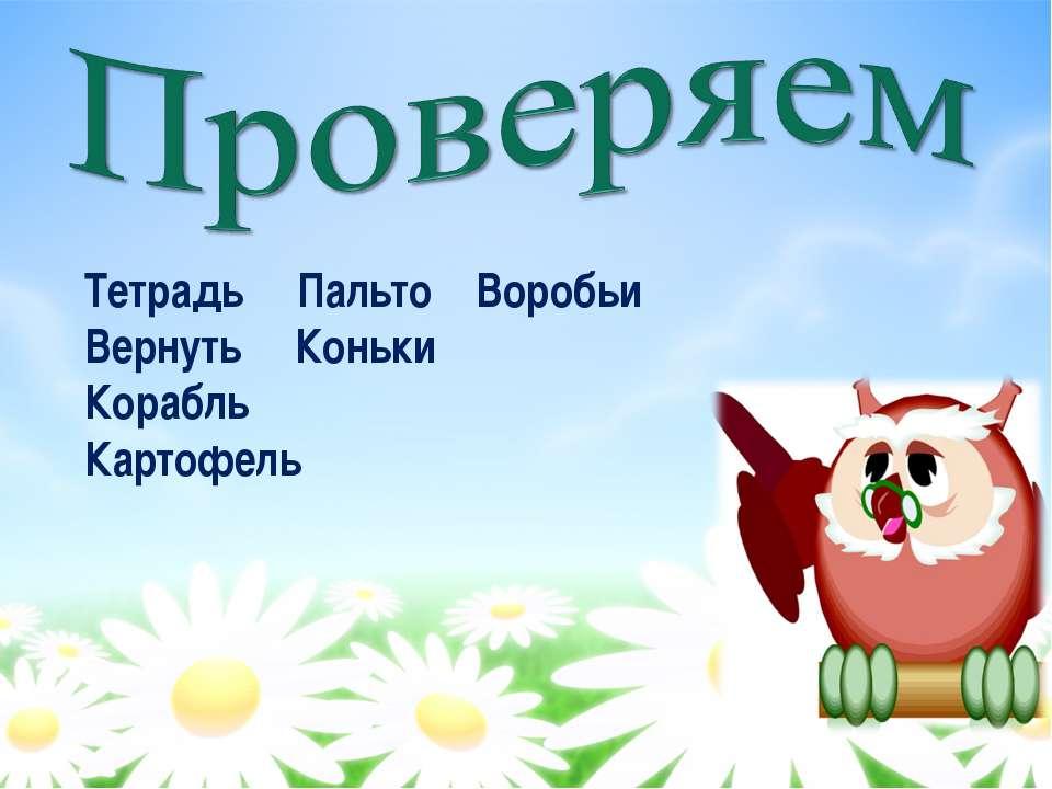 Тетрадь Пальто Воробьи Вернуть Коньки Корабль Картофель