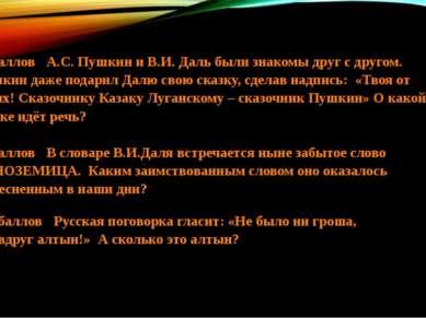50 баллов А.С. Пушкин и В.И. Даль были знакомы друг с другом. Пушкин даже под...