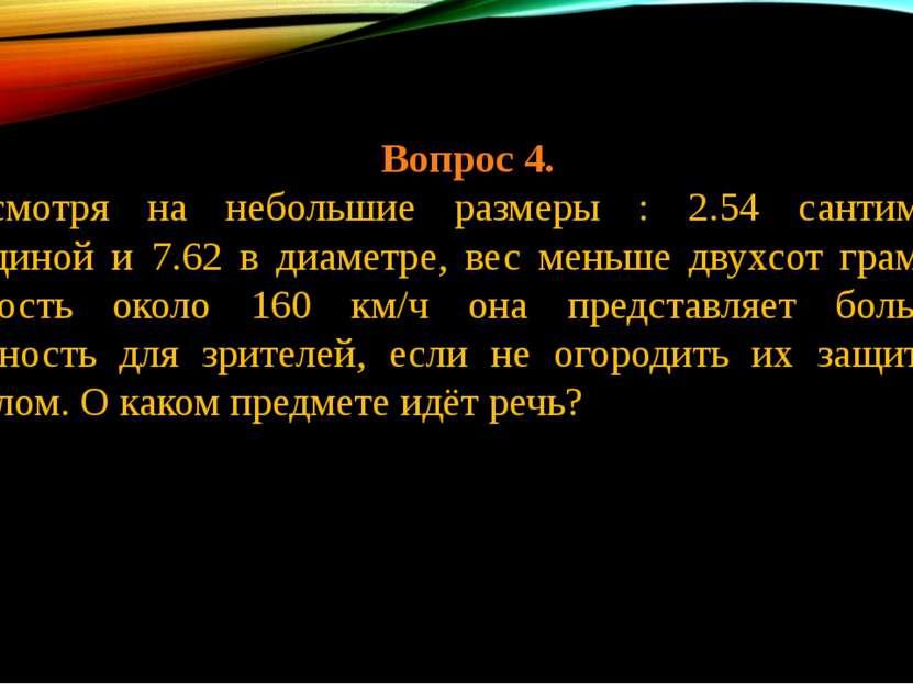 Вопрос 4. Несмотря на небольшие размеры : 2.54 сантиметра толщиной и 7.62 в д...