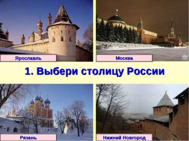 1. Выбери столицу России Ярославль Рязань Нижний Новгород Москва