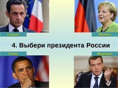 4. Выбери президента России Саркози Обама Медведев Меркель