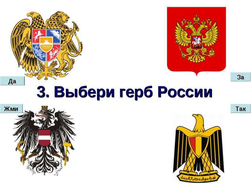 3. Выбери герб России Да Жми За Так