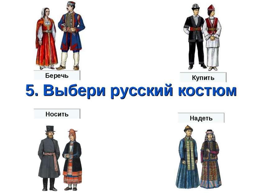 5. Выбери русский костюм Беречь Надеть Купить Носить