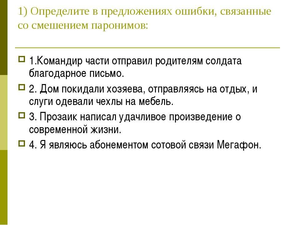 1) Определите в предложениях ошибки, связанные со смешением паронимов: 1.Кома...