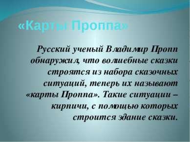 «Карты Проппа» Русский ученый Владимир Пропп обнаружил, что волшебные сказки ...