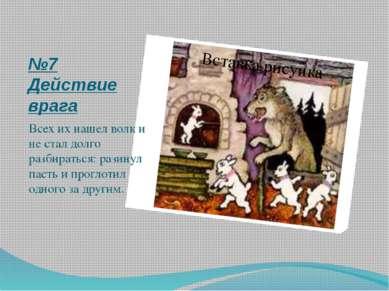 №7 Действие врага Всех их нашел волк и не стал долго разбираться: разинул пас...