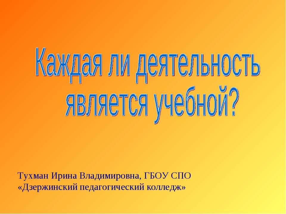 Тухман Ирина Владимировна, ГБОУ СПО «Дзержинский педагогический колледж»