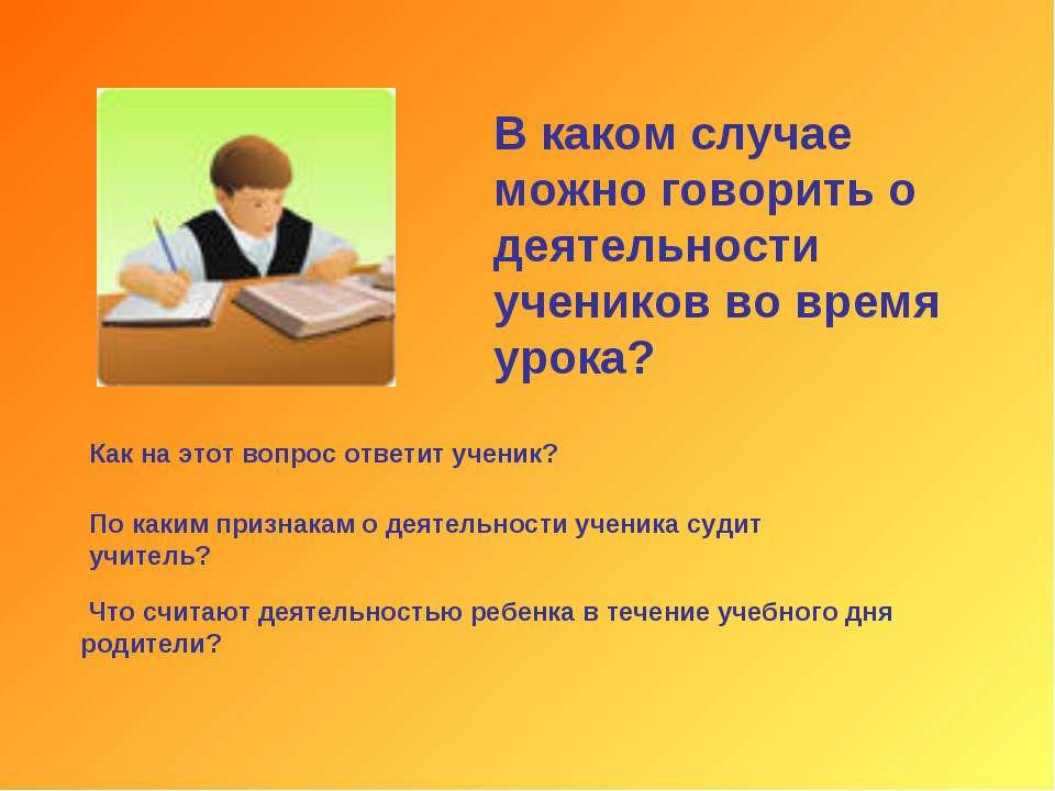 В каком случае можно говорить о деятельности учеников во время урока? Как на ...
